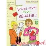 Редкая аудиокнига «Quinze jours pour réussir»  от французского Atelier de lecture