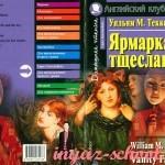 "Книга ""Ярмарка тщеславия"" или Vanity Fair на английском"