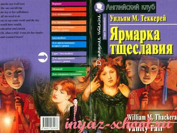 Ярмарка-тщеславия-книга-на-наглийском_yarmarka-tsheslaviya-kniga-na-angliyskom