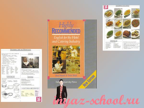 электронный учебник по английскому