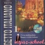 Учебник итальянского языка Nuovo Progetto 1 + аудиокурс, рабочая тетрадь, и книга учителя