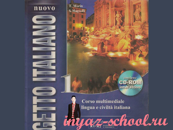 учебник итальянского языка Nuovo Progetto