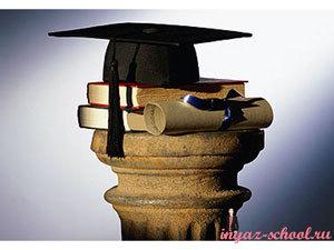 ученые степени на английском