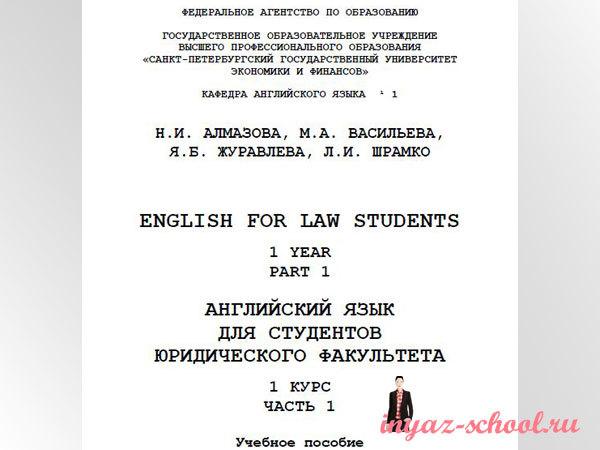 Английский язык для студентов юридического факультета1 курс