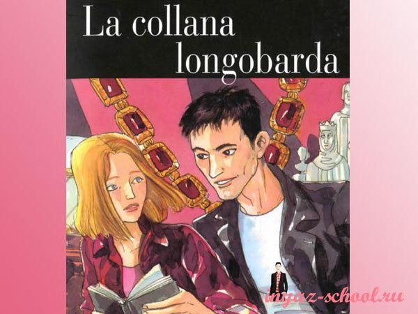 Аудиокниги на итальянском La Collana Longobarda