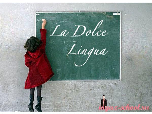 выбор курсов итальянского языка