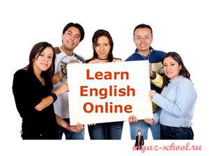 Интернет-курсы английского языка