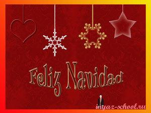текст на испанском про Рождество La Navidad de los españoles