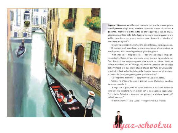 Адаптированная книга на итальянском Viaggio a Venezia