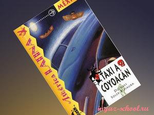 Адаптированные книги на испанском Taxi a Coyoacán