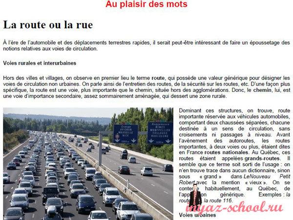 Текст на французском La route и la rue