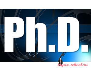 Что такое степень PhD