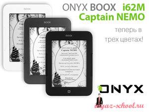 Onyx Boox i62M Captain Nemo