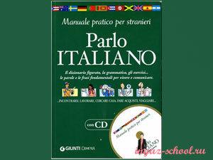 Учебник на итальянском для начинающих