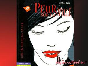 Адаптированная книга на французском языке Peur sur la ville