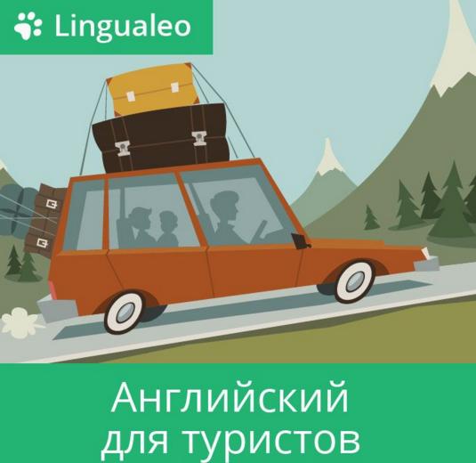 Английский для туристов Лингвалео
