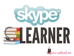 Как учить английский язык по скайпу