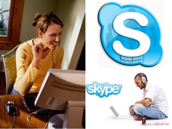 Преимущества изучения английского по скайпу