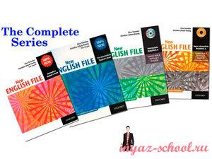 Учебники серии New English File (5)