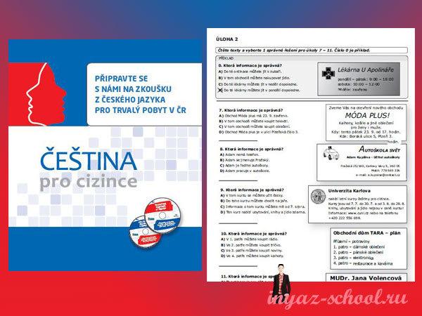 экзамен на знание чешского языка
