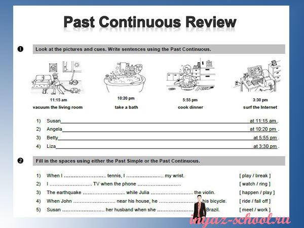 Past Continuous упражнения с ответами