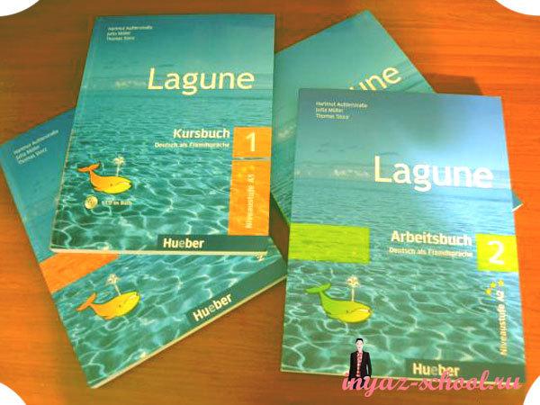 Учебники по немецкому языку Lagune