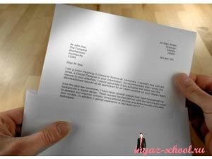 деловое письмо на английском