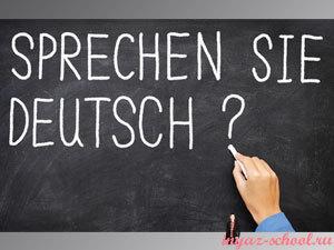 зачем учить немецкий язык