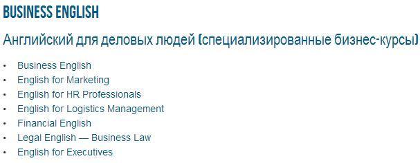 Английский для деловых людей (специализированные бизнес-курсы)