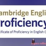 Экзамен по английскому языку CPE: новые правила от 2013 года