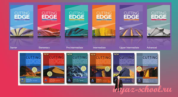 Cutting Edge и New Cutting Edge