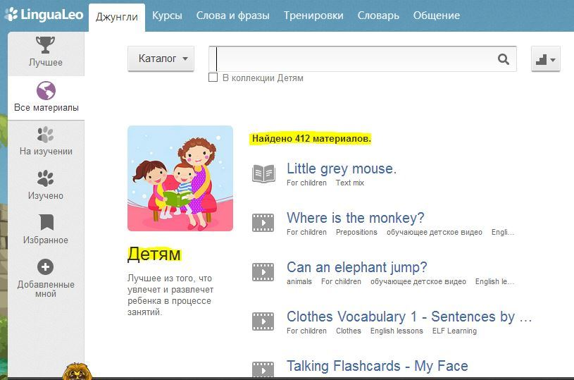 LinguaLeo для детей