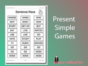 игра на Present Simple - Sentence Race