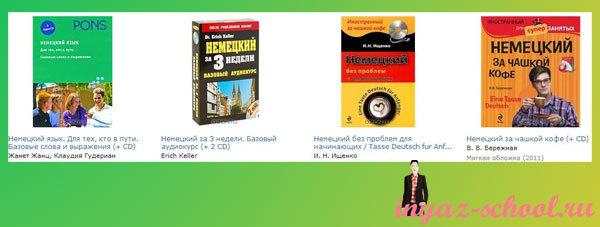 где купить учебники немецкого языка?