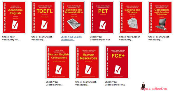 Серия учебников Check Your Vocabulary for