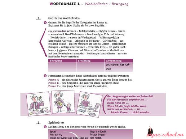 Em Neu примеры страниц (1)