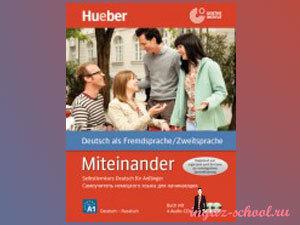самоучитель немецкого языка для начинающих Miteinander