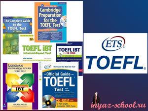 учебники для подготовки к TOEFL