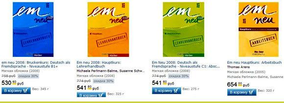 em neu 2008 купить