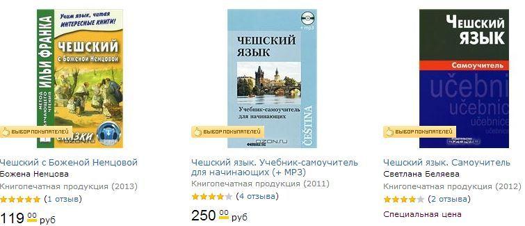 Учебники чешского языка.