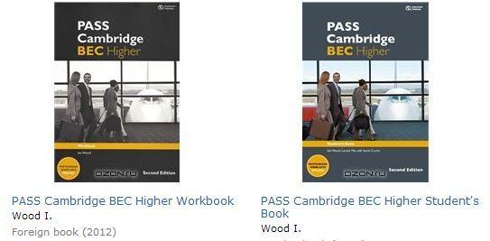 учебники для подготовки к BEC