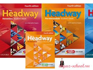 Британские учебники Headway и New Headway