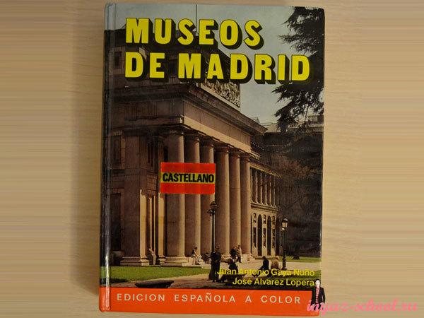 Мадридский-Музей-Прадо,-испанское-издание