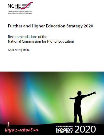 стратегия развития высшего образования на Мальте