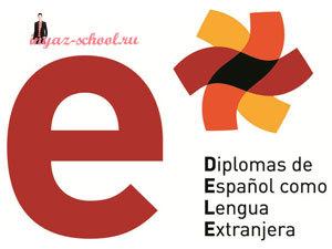 Международный экзамен DELE по испанскому языку.