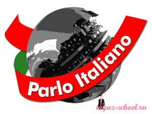 курсы итальянского языка в италии