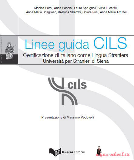 сертификат CILS