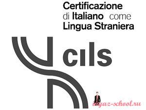 Экзамен по итальянскому языку CILS