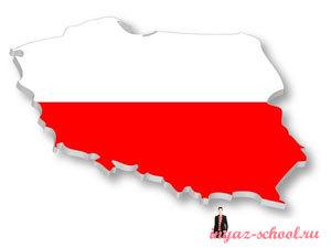 Изучение польского языка.