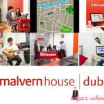 Курсы английского в Ирландии: Malvern House Dublin